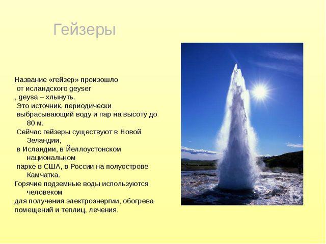 Гейзеры Название «гейзер» произошло от исландского geyser , geysa – хлынуть....