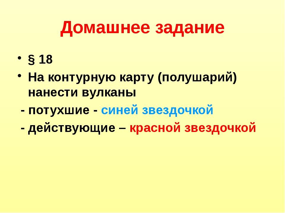 Домашнее задание § 18 На контурную карту (полушарий) нанести вулканы - потухш...