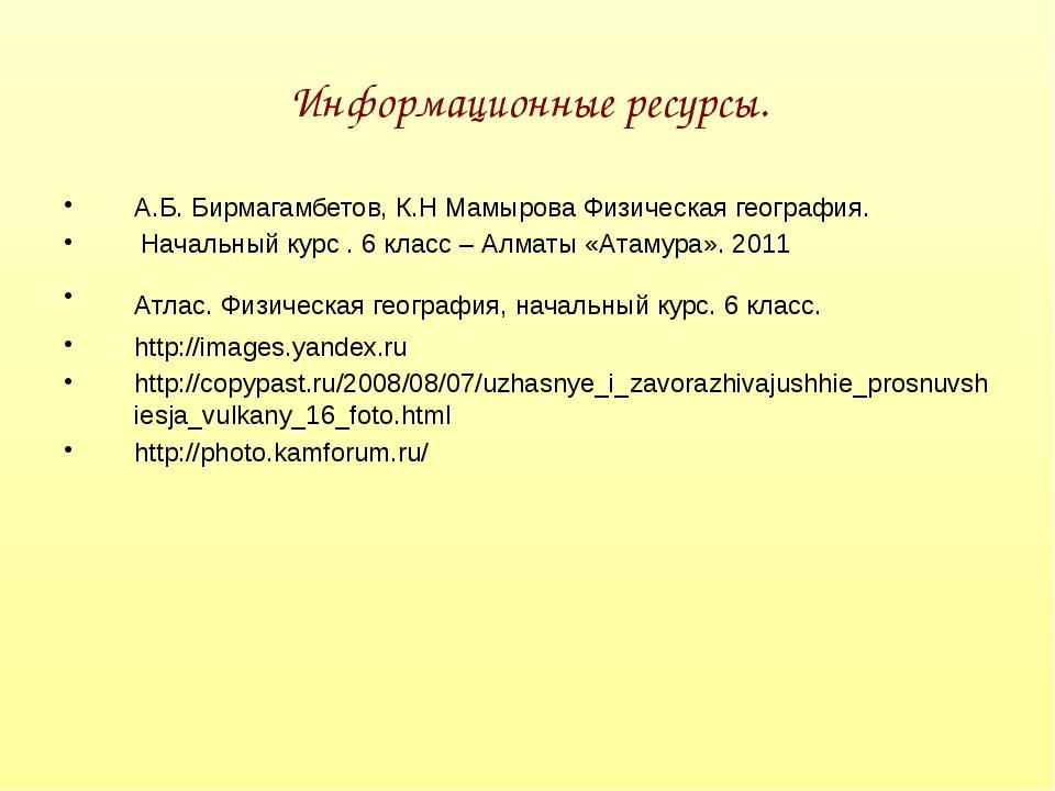 Информационные ресурсы. А.Б. Бирмагамбетов, К.Н Мамырова Физическая география...