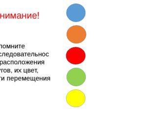 Запомните последовательность расположения кругов, их цвет, пути перемещения