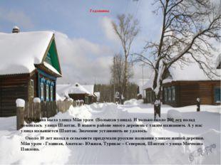 Годонимы Сначала была улица Мăн урам (Большая улица). И только около 200 лет