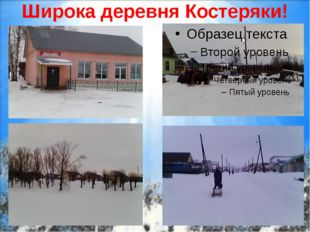 Широка деревня Костеряки!
