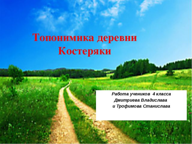 Топонимика деревни Костеряки Работа учеников 4 класса Дмитриева Владислава и...