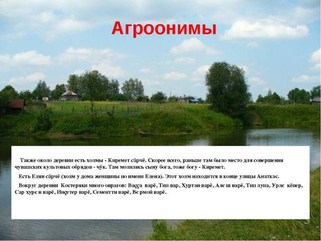 Агроонимы Также около деревни есть холмы - Киремет сăрчĕ. Скорее всего, рань...