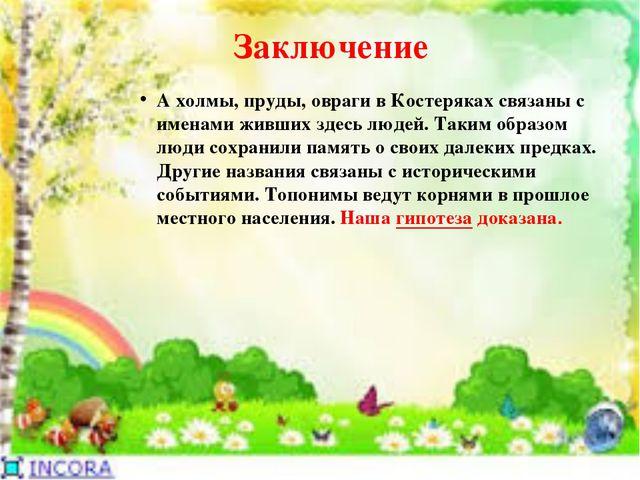 Заключение А холмы, пруды, овраги в Костеряках связаны с именами живших здес...