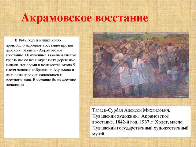 Акрамовское восстание В 1842 году в наших краях произошло народное восстание...