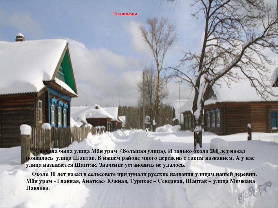 Годонимы Сначала была улица Мăн урам (Большая улица). И только около 200 лет...