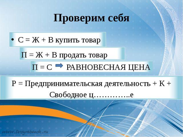 Проверим себя С = Ж + В купить товар П = Ж + В продать товар П = С РАВНОВЕСНА...