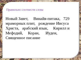 Новый Завет, Винайя-питака, 729 мраморных плит, рождение Иисуса Христа, арабс