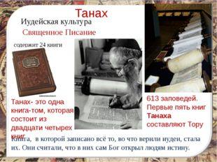 Книга, в которой записано всё то, во что верили иудеи, стала их. Они считали