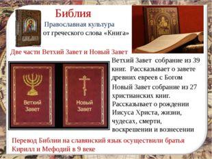 от греческого слова «Книга» Библия Две части Ветхий Завет и Новый Завет Ветх