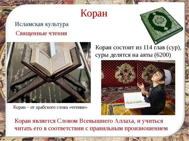 Коран Исламская культура Священные чтения Коран – от арабского слова «чтение»...