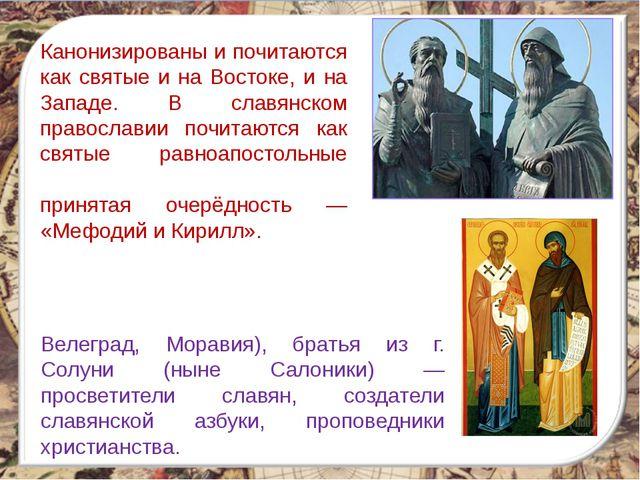 Канонизированы и почитаются как святые и на Востоке, и на Западе. В славянско...
