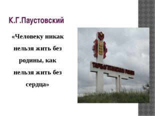 К.Г.Паустовский «Человеку никак нельзя жить без родины, как нельзя жить без с
