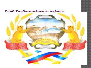 Герб Тарбагатайского района