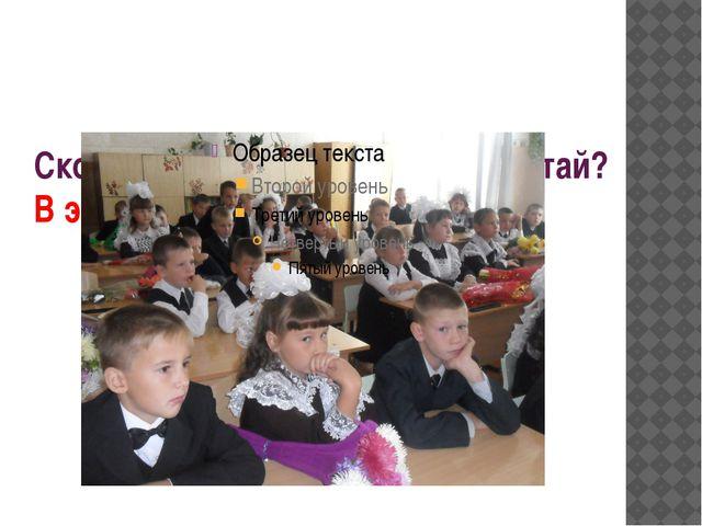 Сколько жителей в селе Тарбагатай? В этом числе 5 единиц 2 класса 631