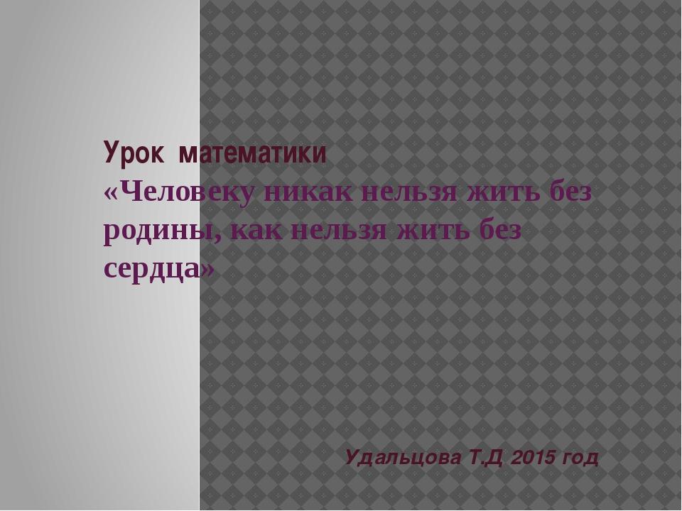 Урок математики «Человеку никак нельзя жить без родины, как нельзя жить без...