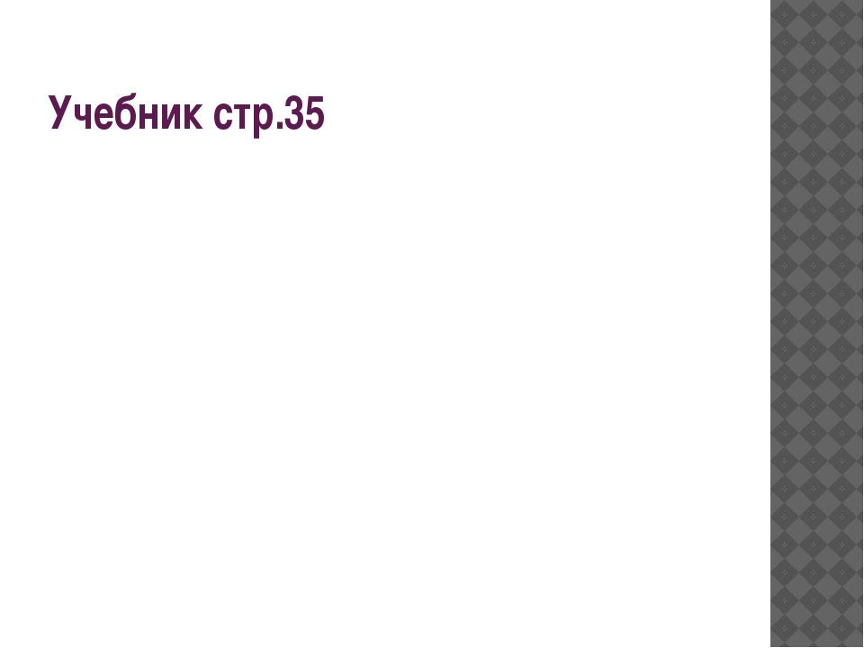 Учебник стр.35