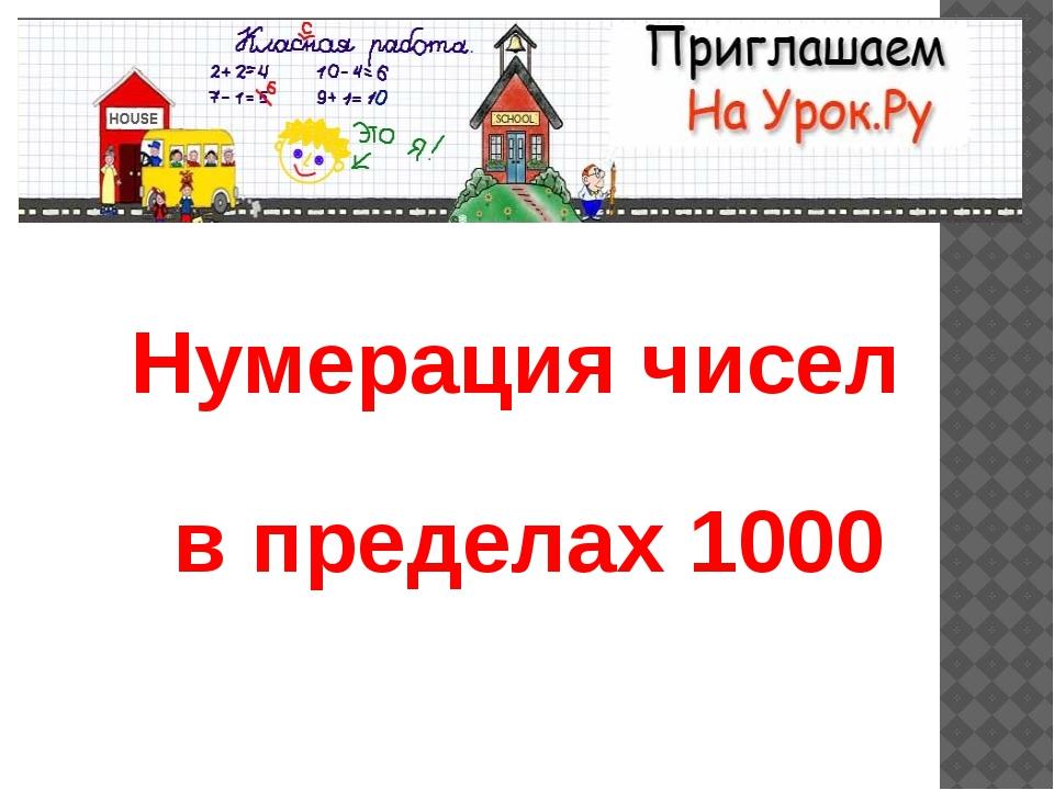 Нумерация чисел в пределах 1000