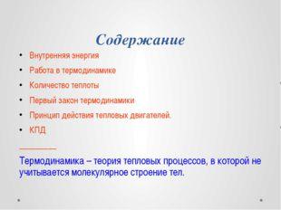 Содержание Внутренняя энергия Работа в термодинамике Количество теплоты Первы