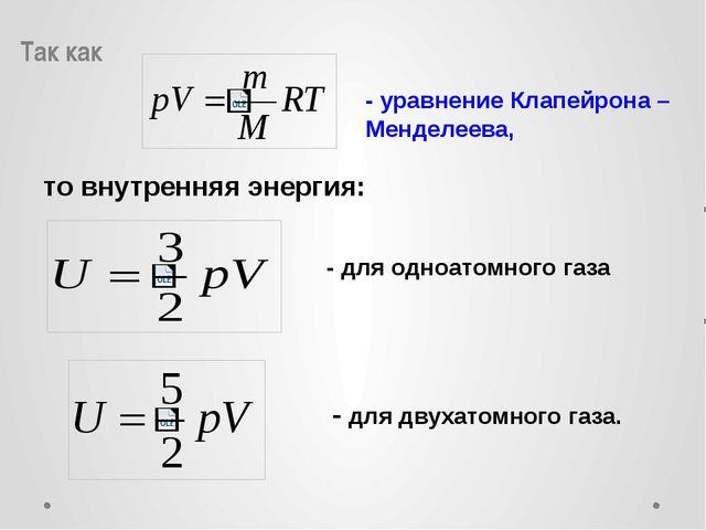 Так как - уравнение Клапейрона – Менделеева, то внутренняя энергия: - для од...