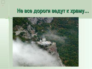 Не все дороги ведут к храму…