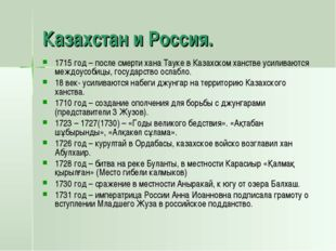 Казахстан и Россия. 1715 год – после смерти хана Тауке в Казахском ханстве ус