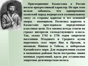 Присоединение Казахстана к России носило прогрессивный характер. Но при этом