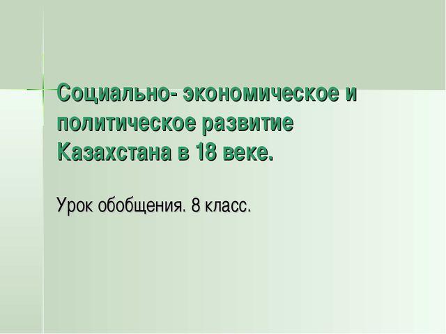 Социально- экономическое и политическое развитие Казахстана в 18 веке. Урок о...