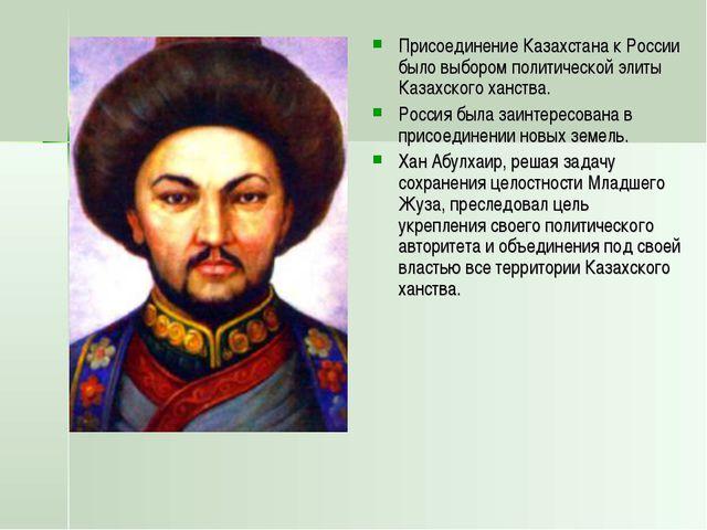 Присоединение Казахстана к России было выбором политической элиты Казахского...
