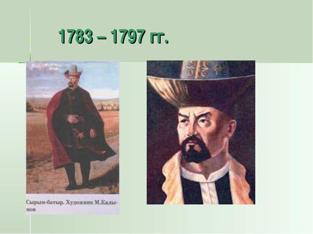 1783 – 1797 гг.