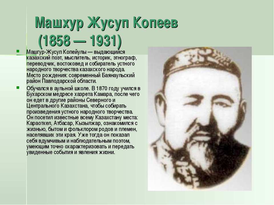 Машхур Жусуп Копеев (1858 — 1931) Машгур-Жусуп Копейулы — выдающийся казахски...