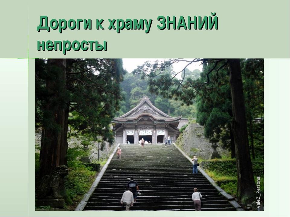 Дороги к храму ЗНАНИЙ непросты
