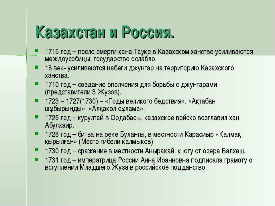 Казахстан и Россия. 1715 год – после смерти хана Тауке в Казахском ханстве ус...