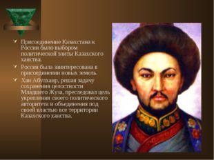 Присоединение Казахстана к России было выбором политической элиты Казахского
