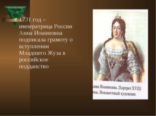1731 год – императрица России Анна Иоанновна подписала грамоту о вступлении М