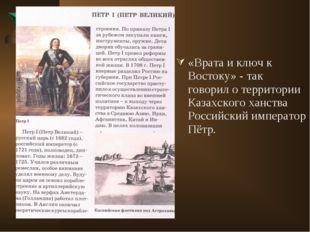 «Врата и ключ к Востоку» - так говорил о территории Казахского ханства Россий