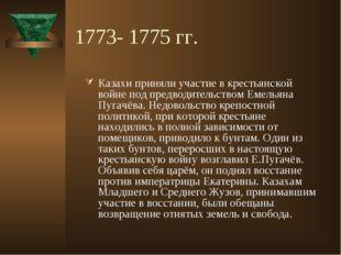 1773- 1775 гг. Казахи приняли участие в крестьянской войне под предводительст