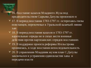 16. Восстание казахов Младшего Жуза под предводительством Сырыма Датулы произ