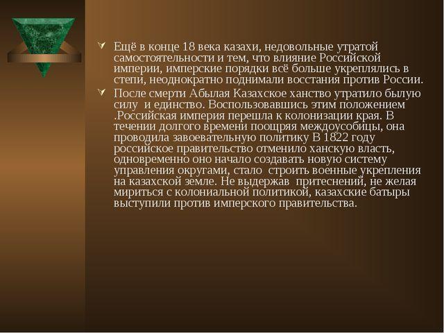 Ещё в конце 18 века казахи, недовольные утратой самостоятельности и тем, что...