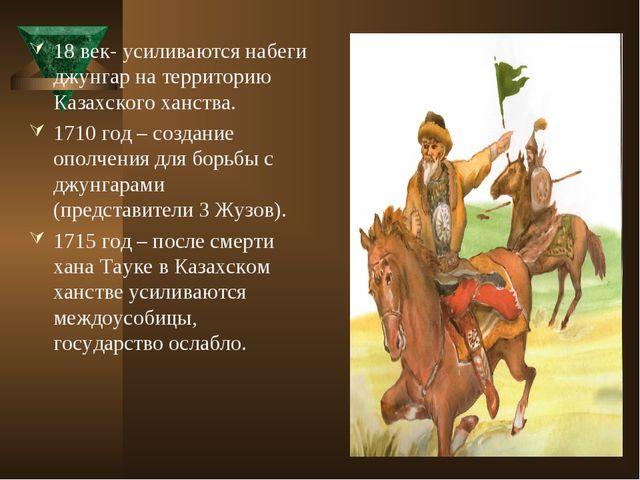 18 век- усиливаются набеги джунгар на территорию Казахского ханства. 1710 год...