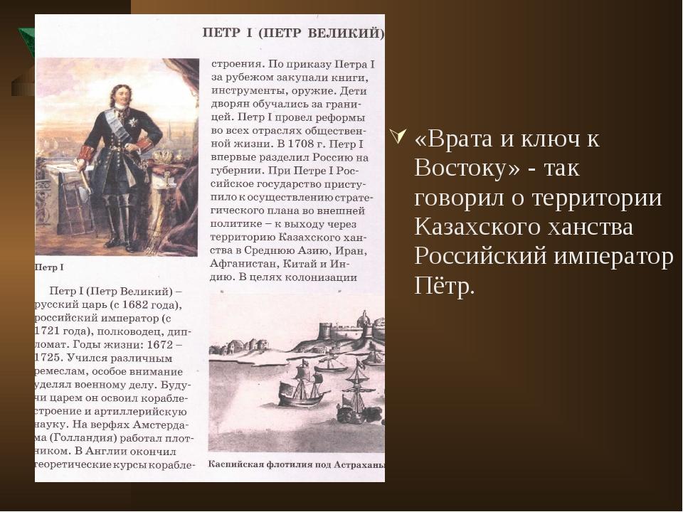 «Врата и ключ к Востоку» - так говорил о территории Казахского ханства Россий...