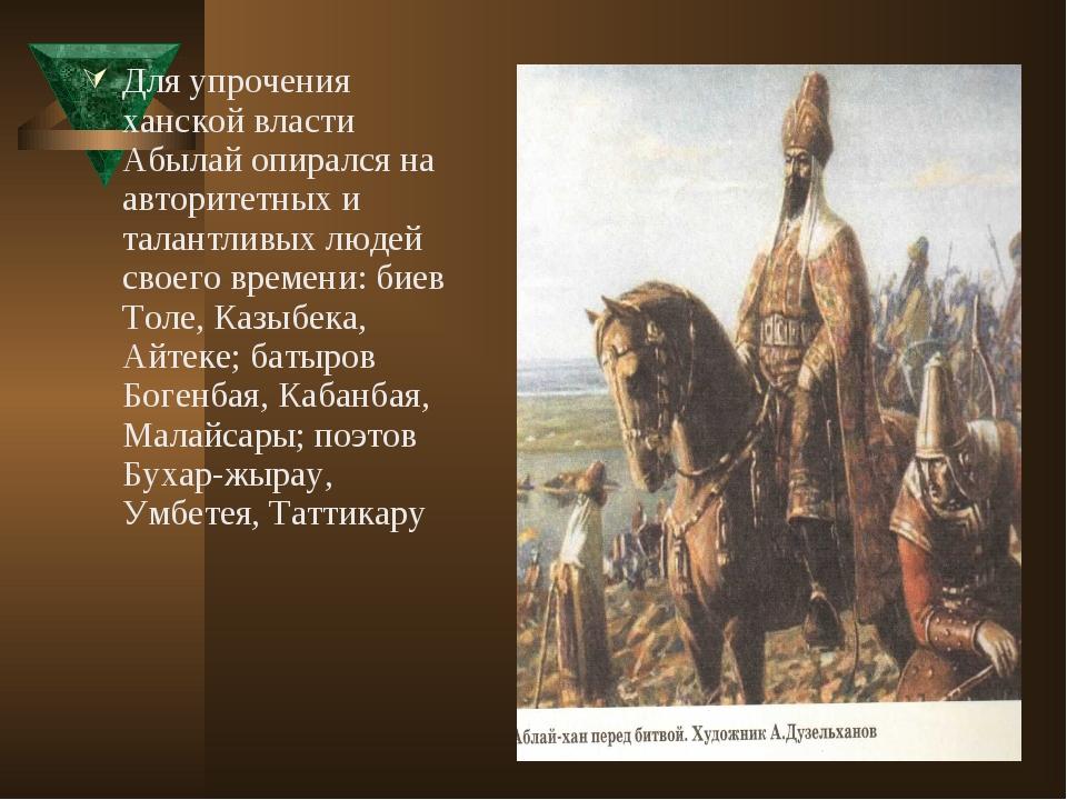 Для упрочения ханской власти Абылай опирался на авторитетных и талантливых лю...
