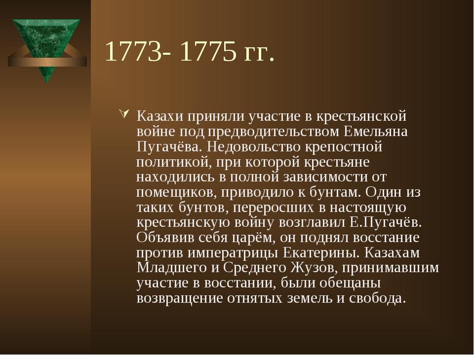 1773- 1775 гг. Казахи приняли участие в крестьянской войне под предводительст...