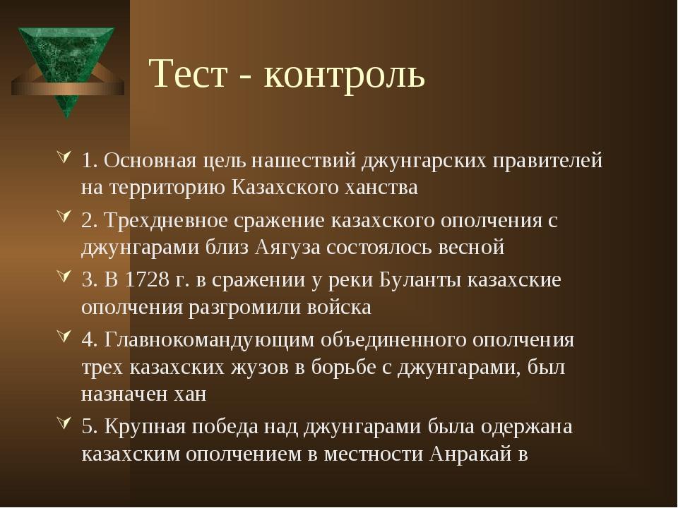 Тест - контроль 1. Основная цель нашествий джунгарских правителей на территор...