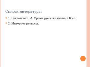 Список литературы 1. Богданова Г.А. Уроки русского языка в 6 кл. 2. Интернет