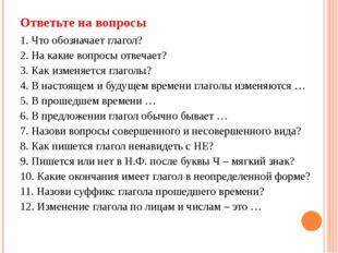 Ответьте на вопросы 1. Что обозначает глагол? 2. На какие вопросы отвечает? 3