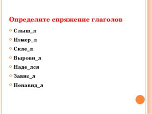 Определите спряжение глаголов Слыш_л Измер_л Скле_л Выровн_л Наде_лся Завис_л