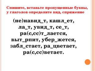 Спишите, вставьте пропущенные буквы, у глаголов определите вид, спряжение (не