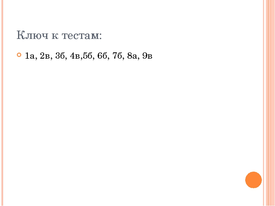 Ключ к тестам: 1а, 2в, 3б, 4в,5б, 6б, 7б, 8а, 9в
